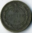 15 копеек РСФСР 1922 Нумизматика Ancient russian coin RSFSR