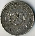 1 рубль РСФСР Старинная монета серебро Ancient russian coin RSFSR