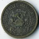 Серебрянный полтинник РСФСР Ancient russian coin RSFSR 50 копеек