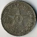 Рубль серебро РСФСР Ancient russian coin RSFSR