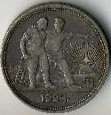 Серебряный рубль Ancient russian coin RSFSR