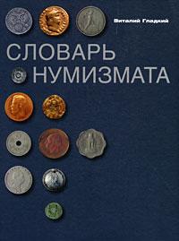 Каталог нумизмата Монеты Царской России , Европы , всего мира