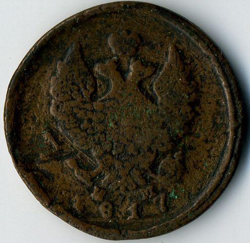 герб николая 2
