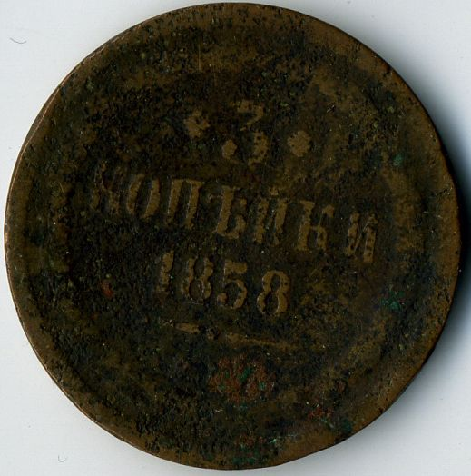 Царские монеты россия ancient russian tsar coins