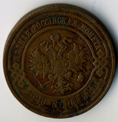 Tsar coins старинные монеты царской россии