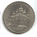 russian commemorative coin
